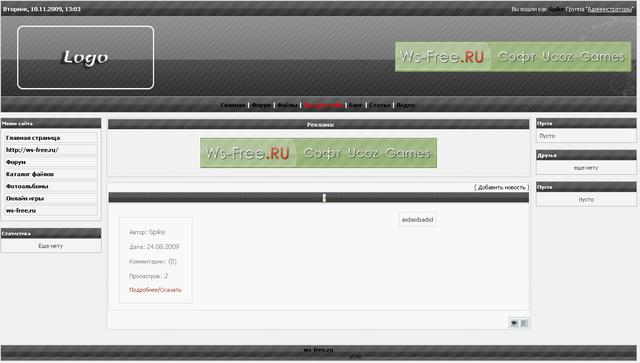 Сайт: ws-free.ru Скачать Темный варез шаблон для uCoz.